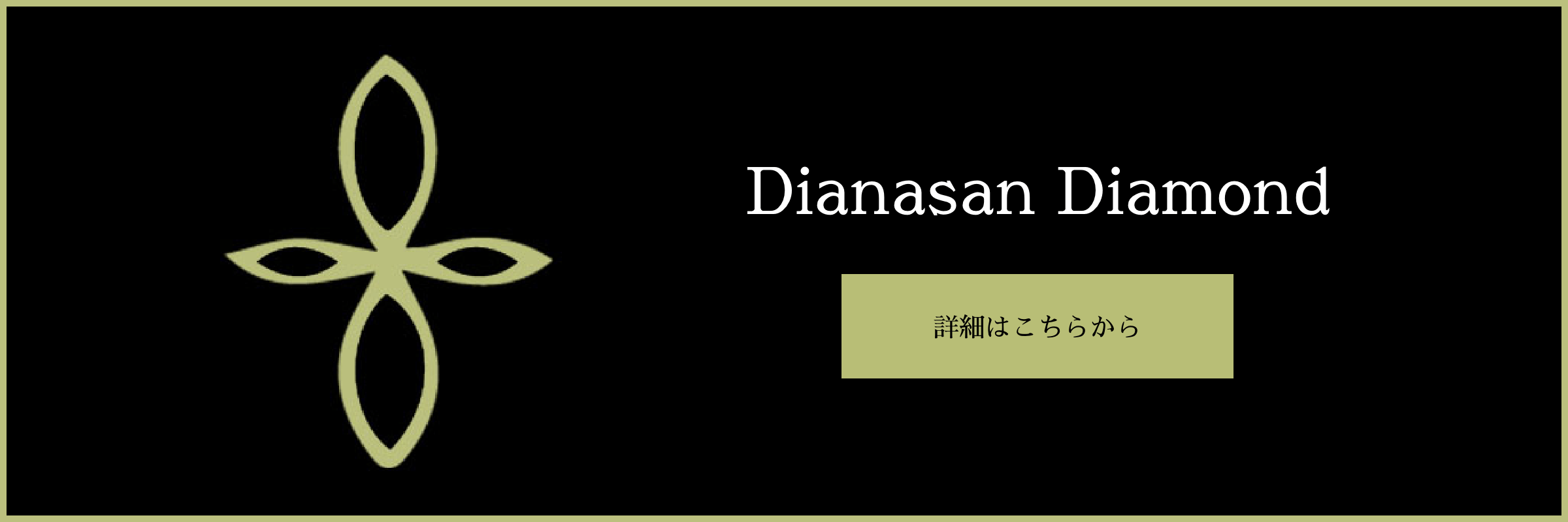 Dianasan Diamond